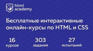 онлайн-курсы по HTML и CSS
