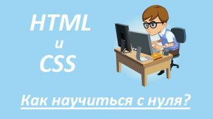 HTML и CSS уроки
