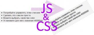Изменение CSS свойств с