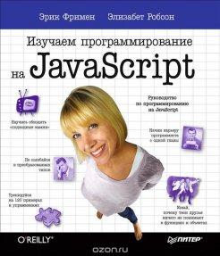 Изучаем программирование на