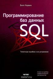Программирование баз данных