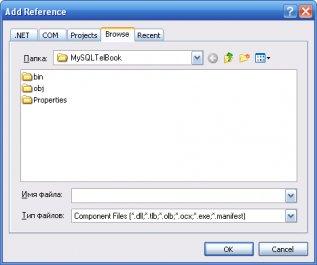 C#. Учимся работать с MySQL