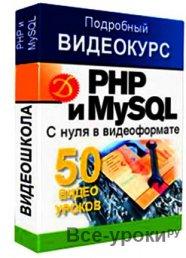 Скачать PHP И MYSQL