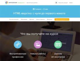 Обучение «HTML-верстка: с нуля