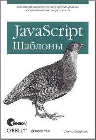Книга JavaScript. Шаблоны