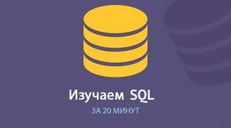 Интенсивное изучение SQL