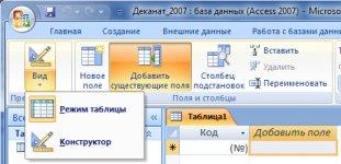 Таблица БД Access 2007 в