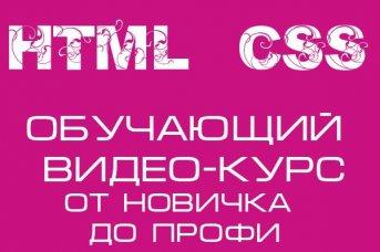 Видео курс HTML CSS от новичка