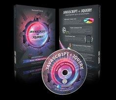 Видеокурс «Javascript+jQuery
