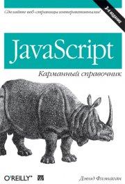 JavaScript: карманный