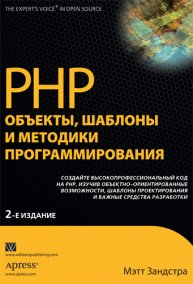 PHP: объекты, шаблоны и
