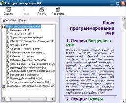 Язык программирования PHP